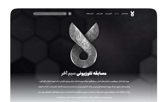طراحی سایت مسابقه تلویزیونی سیم آخر