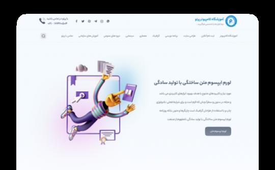 طراحی سایت آموزشگاه کامپیوتر پرتو